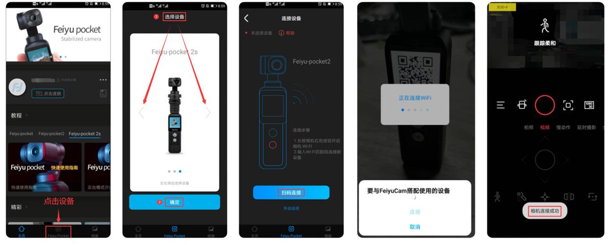Feiyu Pocket 2S初次连接APP