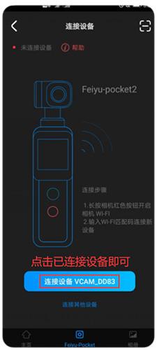 Feiyu Pocket 2再次连接APP