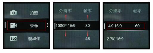 Feiyu Pocket 2S如何设置录像分辨率