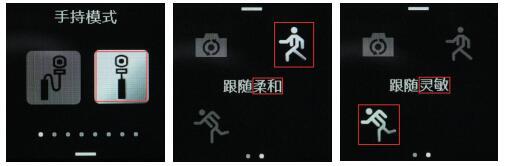 Feiyu Pocket 2S如何调整云台跟随速度?