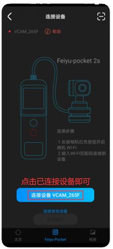 Feiyu Pocket 2S再次连接APP